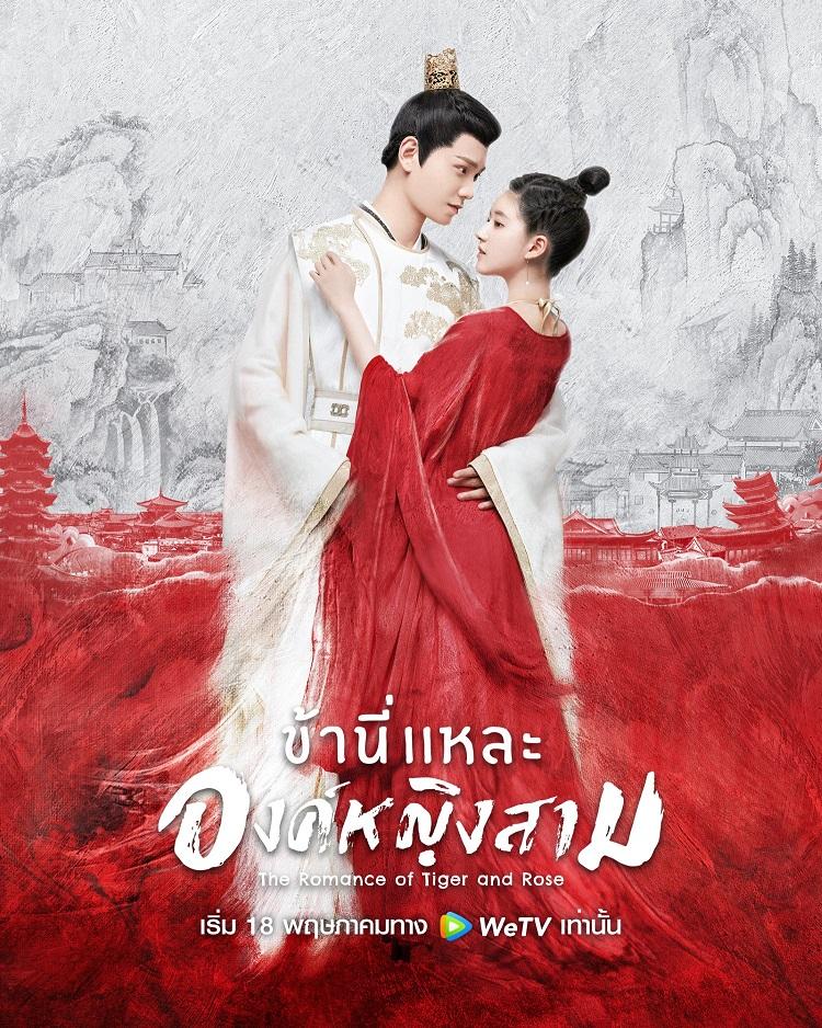 ข้านี่แหละองค์หญิงสาม The Romance of Tiger and Rose_poster (resized)