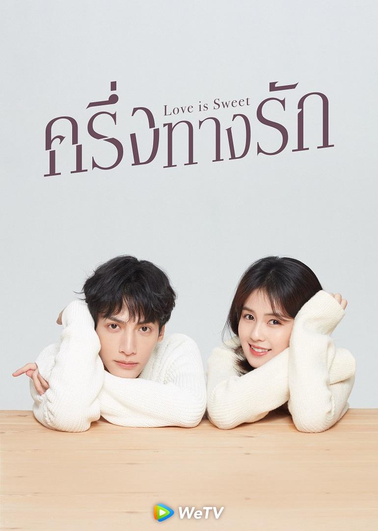 ครึ่งทางรัก (Love Is Sweet) (1)