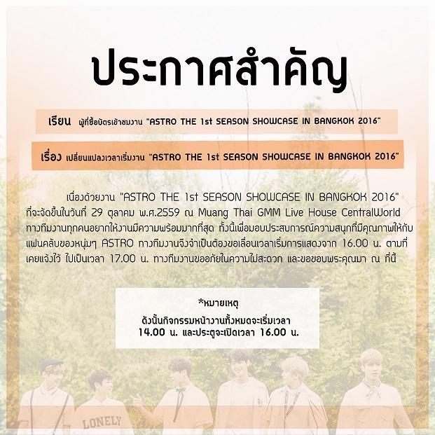 ประกาศไทย