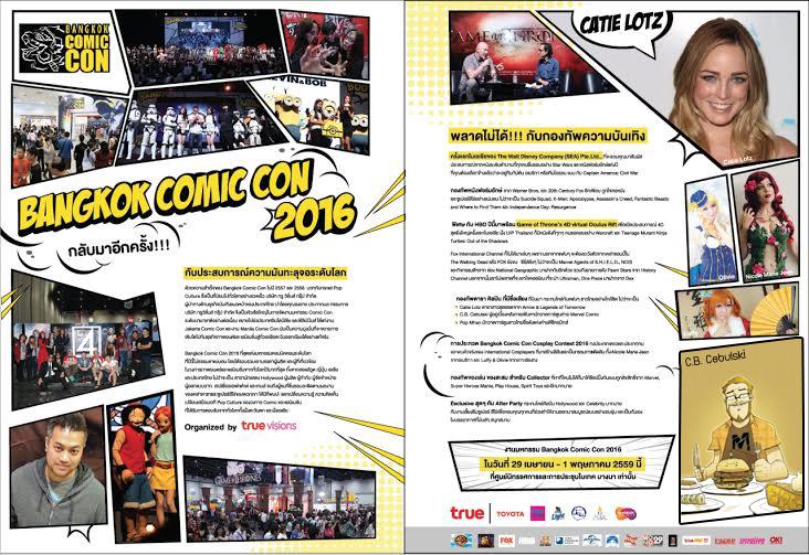 ภาพกิจกรรมและแขกรับเชิญภายในงาน Bangkok comic con 2016(1)