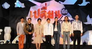 """ท็อป พิพัฒน์ นำทีม ดีเจ เจ๊แหม่ม-อุ๋ย- ตุล  เปิดตัวรายการเรียลลิตี้ไอเดีย """"เปลี่ยนเถิดชาวไทย""""  ลงจอโมเดิร์นไนน์ 13 ธันวาคมนี้"""