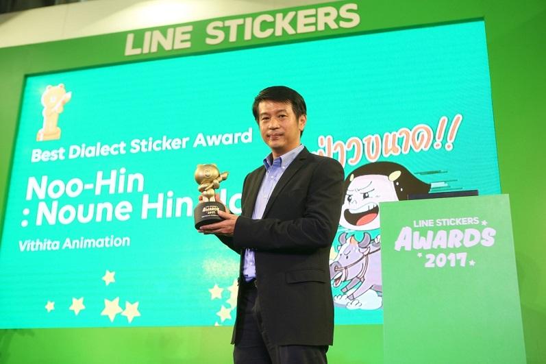 รางวัลสุดยอดสติกเกอร์ภาษาถิ่น (Best Dialect Sticker) ได้แก่ สติกเกอร์ชุด NOO HIN NOUNE HIN HAE