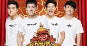 """""""จีเอ็มเอ็มทีวี"""" ส่งรายการใหม่ """"ไทยทึ่ง""""  แท็กทีม 4 พิธีกร """"วิคเตอร์-นิกกี้-เลโอ-นาวว์"""" พาทึ่งทั่วไทย เริ่ม 1 ก.ค.นี้"""