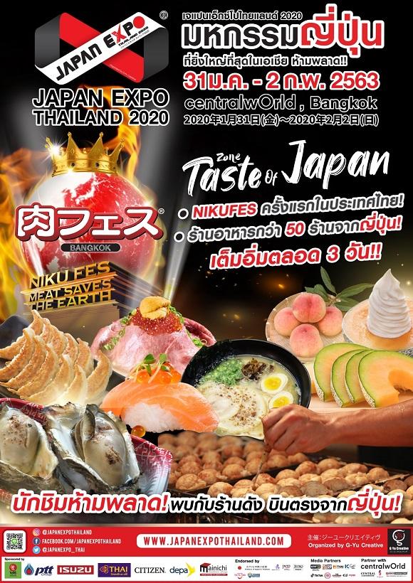 รุป tase of japan