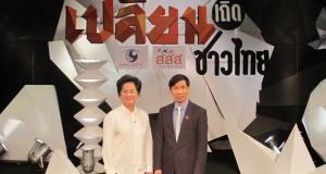 ครั้งแรก! สสส. จับมือ อสมท ผลิตรายการเรียลลิตี้ไอเดียเปลี่ยนพฤติกรรมรายการแรกในประเทศไทย