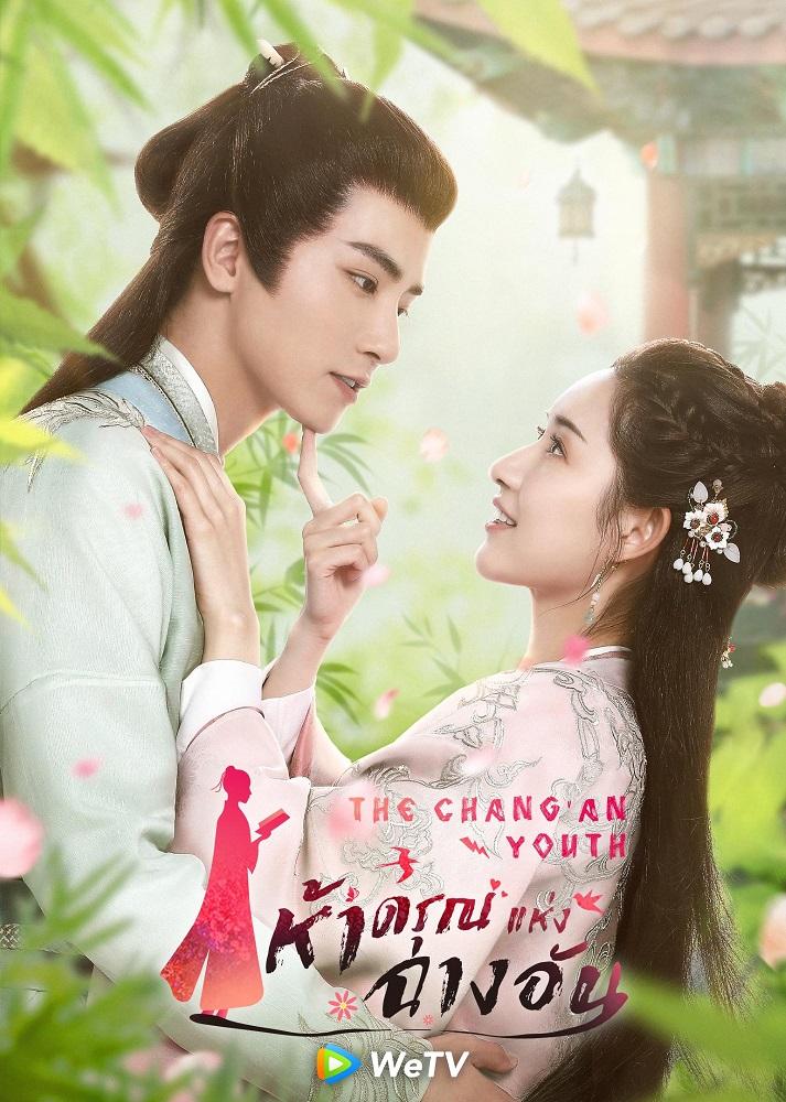 ห้าดรุณแห่งฉางอัน The Chang An Youth_Poster (resized)