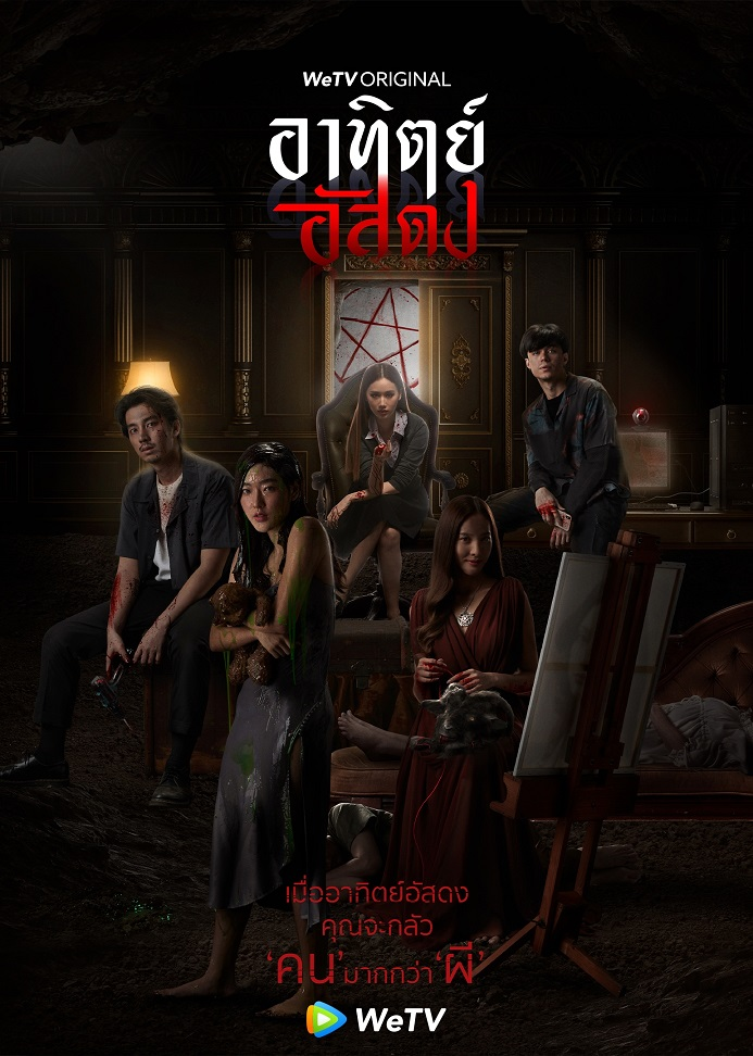 อาทิตย์อัสดง (After Dark The Series) (1)