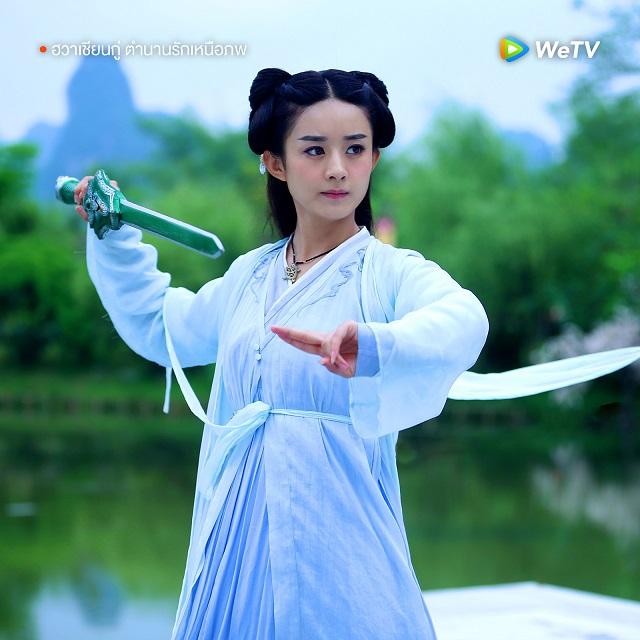 ฮวาเชียนกู่ ตำนานรักเหนือภพ