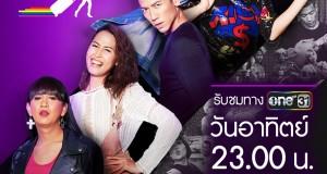 """""""เทยเที่ยวไทย The Route"""" วันใหม่เวลาใหม่!!!  ทุกวันอาทิตย์ ห้าทุ่มตรง เริ่ม 2 ธันวาคมนี้"""