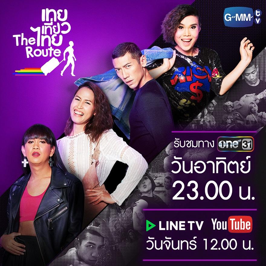 เทยเที่ยวไทย The Route