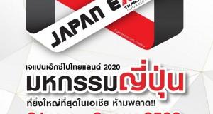 """รวมทุกอย่างเรื่องญี่ปุ่นที่คุณสนใจ มหกรรมญี่ปุ่นที่ยิ่งใหญ่ที่สุดในเอเชีย!!!  JAPAN EXPO THAILAND 2020 ครั้งที่ 6 ภายใต้คอนเซ็ปท์ """"TOGETHER, WE ARE ONE รวมกันคือหนึ่งเดียว"""" ระหว่างวันศุกร์ที่ 31 มกราคม 2563 – อาทิตย์ที่ 2 กุมภาพันธ์ 2563 ณ ศูนย์การค้าเซ็นทรัลเวิลด์"""