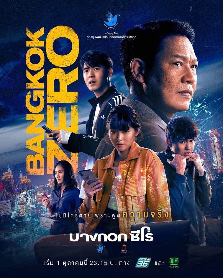 โปสเตอร์ Bangkok Zero
