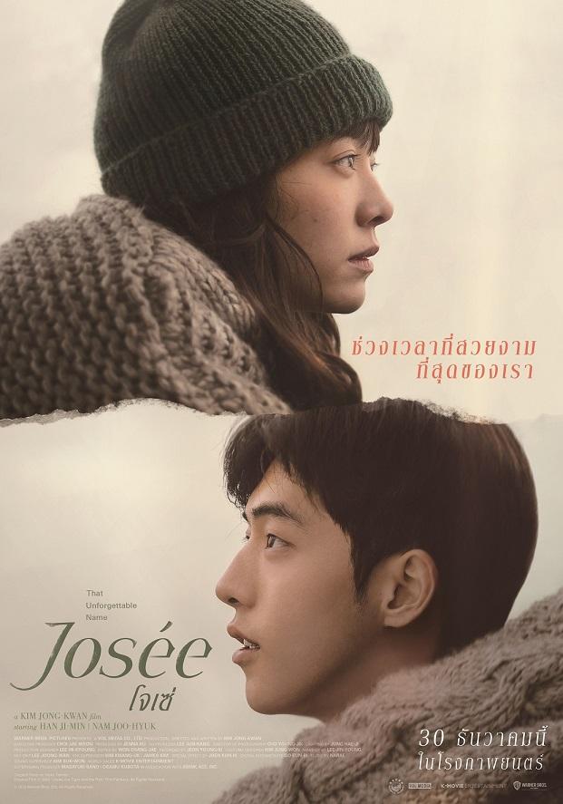 01Josée Main Poster-THAI
