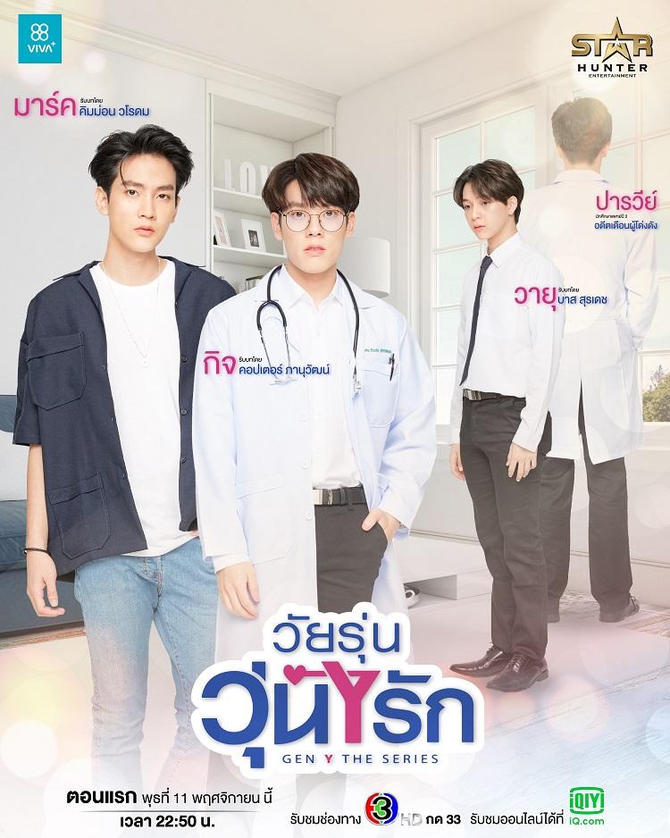 1. Poster_Gen Y The Series