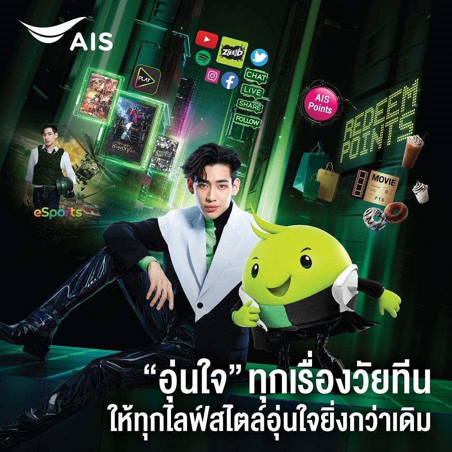 10.แบมแบมกับแคมเปญ AIS Aunjai Teen