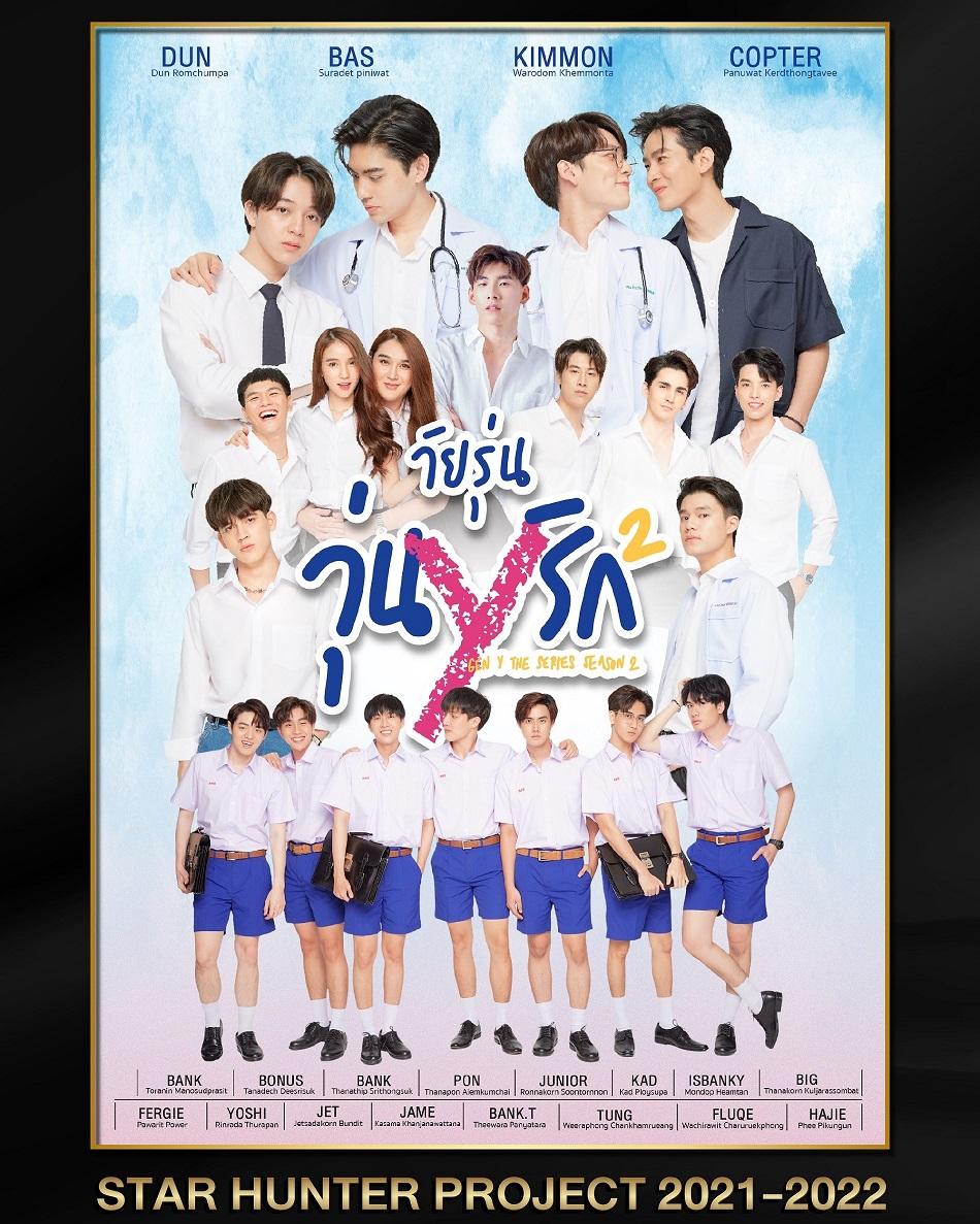 10. วัยรุ่นวุ่นวายรัก 2 Gen Y The Series Season 2
