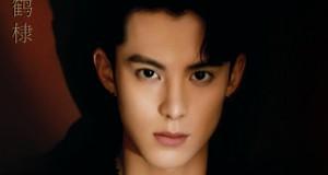 """เฟโอห์ฯเติมเต็มความสุขแฟนไทย ชวน """"ดีแลน หวัง"""" พระเอก F4 จัดแฟนมีตติ้งเดี่ยวครั้งแรกในไทย 19 ม.ค. 2563   #THEREALMEDYLANinBKK2020"""
