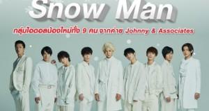 Johnny&Associates จับมือ จียู ครีเอทีฟ สร้างปรากฎการณ์ครั้งแรกในเมืองไทย!!!  ส่ง Snow Man ร่วมงาน Japan Expo Thailand2020 กับการก้าวสู่เวทีระดับนานาชาติ