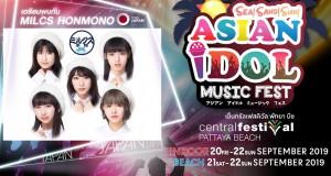 """""""จียู ครีเอทีฟ"""" จับมือ """"ซีพีเอ็น"""" รวมไอดอลในเอเชีย!!!  ประเดิมปีแรก """"Asian Idol Music Festival 2019"""" ตัวแทนจาก 5 ประเทศที่ศูนย์การค้าเซ็นทรัลเฟสติวัล พัทยาบีช"""
