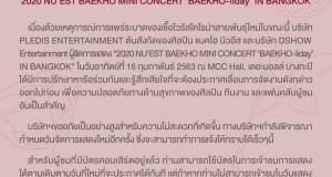 """เพื่อความปลอดภัย ประกาศเลื่อนการจัดการแสดง """"2020 NU'EST BAEKHO MINI CONCERT 'BAEKHO-liday' IN BANGKOK""""  #BAEKHOliday_IN_BKK #NUEST #뉴이스트  #BAEKHO #DSHOW_Thailand"""