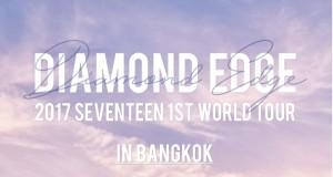 ความสนุก สุดฟิน กำลังจะกลับมาอีกครั้งใน  '2017 SEVENTEEN 1ST WORLD TOUR DIAMOND EDGE IN BANGKOK'