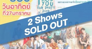 """Y I LOVE YOU FAN PARTY 2019 ติดเกาะฮาY""  2 Shows SOLD OUT บัตรหมดทั้งสองรอบแล้ว!!!"