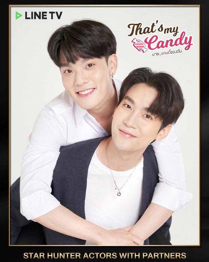 2. That's My Candy นาย...แคนดี้ของฉัน...