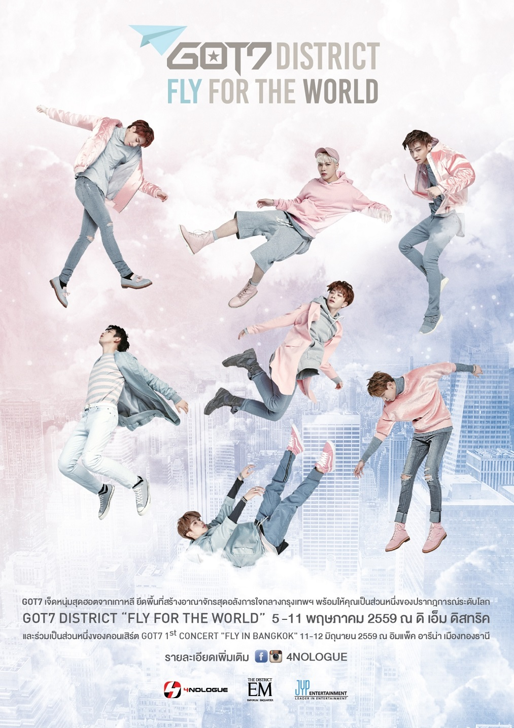 2016.04.25 GOT7 DISTRCIT 'FLY FOR THE WORLD' Poster  1308