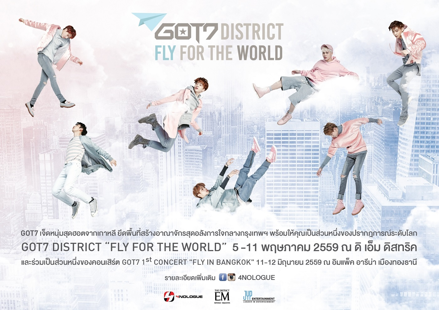 2016.04.25 GOT7 DISTRCIT 'FLY FOR THE WORLD' Poster   5280