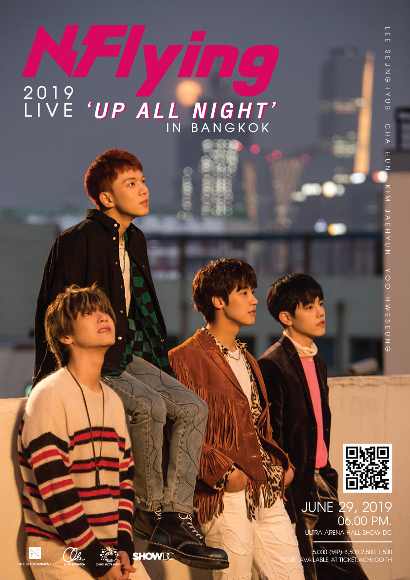 2019 NFlying_poster