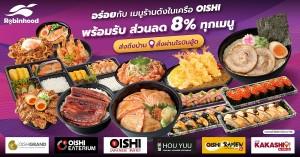 """""""โออิชิ"""" จับมือ """"โรบินฮู้ด""""  จัดเต็มอาหารญี่ปุ่น พ่วงส่วนลดทุกเมนู 8% พร้อมส่งตรงถึงหน้าประตู"""