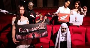 """เมเจอร์ ซีนีเพล็กซ์ กรุ้ป ร่วมกับ เอ.พี.ฮอนด้า จัดกิจกรรมหลอนรับฮาโลวีน   กับ """"Haunted Theater : โรงนี้…ผีดุ"""" ครั้งแรกกับการดูหนังในโรงผีสิง  มีให้ชมมากถึง 17 เรื่อง ราคาตั๋วผีเพียง 200 บาท"""