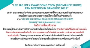 "ประกาศเลื่อนการจัดงาน   ""LEE JAE JIN X KWAK DONG YEON [BROMANCE SHOW]  FAN MEETING IN BANGKOK 2019"""