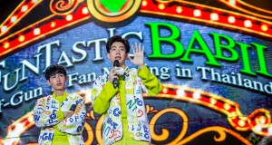 """Fun Tastic BABII"" แฟนมีตติ้งครั้งแรกในไทย  ""ออฟ-กัน"" จัดเต็มความสนุก ซึ้ง สุดประทับใจ!!!  ""ไวท์-เอิร์ท-ไมค์"" สเปเชียลเกสต์ ""เกทสึโนวา"" บิ๊กเซอร์ไพร์ส"