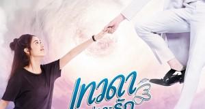 """""""เจเจ-เจน"""" ประชันฝีมือครั้งแรก การันตีสนุกครบรส!!!    ในซีรีส์ """"เทวดาท่าจะรัก Angel Beside Me"""" เริ่ม 18 ม.ค.นี้"""