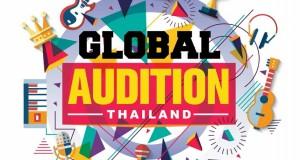 "iMe เฟ้นหาเด็กไทย เข้าร่วมสังกัดเป็นศิลปินหน้าใหม่ผ่าน "" Global Auditions ""  คนมีฝันไม่ควรพลาด…สมัครด่วน !!"