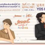 Jamsai Melody of Reading  ในทุกๆ บรรทัด มีท่วงทำนองของความรักที่มากกว่าตัวหนังสือ