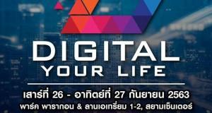 โลกดิจิทัลกับวิถีชีวิตของคนรุ่นใหม่ DIGITAL YOUR LIFE 2020  งานที่สร้างแรงบันดาลใจและต่อยอดธุรกิจให้กับเด็กรุ่นใหม่ในยุคดิจิทัล