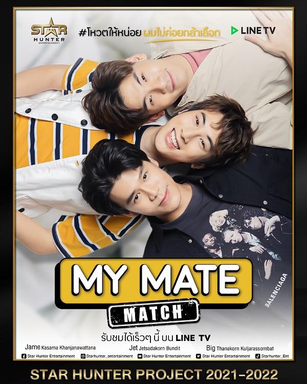 7. My Mate Match โหวตให้หน่อย ผมไม่ค่อยกล้าเลือก