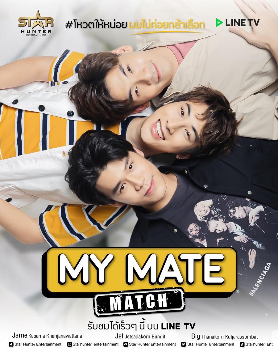7. My Mate Match_เจมส์ - เจ็ท - บิ๊ก (Poster)