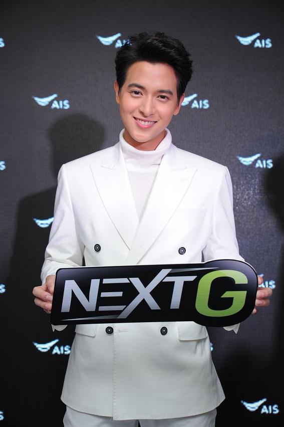 8) เจมส์ จิ  Next G