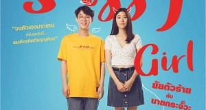"""My Sassy Girl ยัยตัวร้ายกับนายกระจั๊วะ"" เวอร์ชั่นรีเมคของไทย  เตรียมชมพร้อมกัน 11 ตุลาคมนี้ เวลา 20.00 น. ทางช่อง True Asian More"