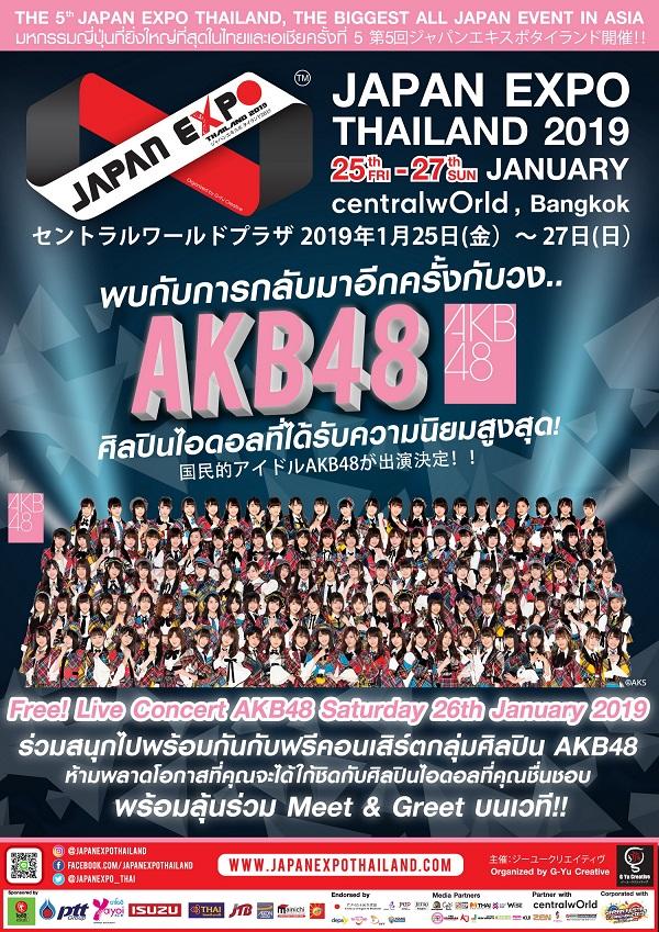 AKB48-01_resize