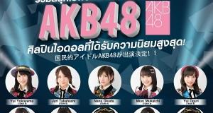 กรี๊ดสนั่น!! จียู ครีเอทีฟ  ใจป้ำดึง 10 สาวไอดอลดังจากประเทศญี่ปุ่น AKB48  คัมแบ็คเยือนเมืองไทย ครั้งที่ 4  พร้อมเปิดฟรี! คอนเสิร์ตในงาน Japan Expo Thailand 2019 ครั้งที่ 5 ดีต่อใจเหล่าโอตะ!!