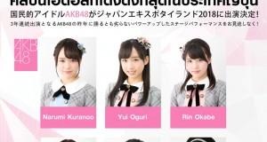 จี-ยู ครีเอทีฟ ประกาศแล้ว…กรี๊ดกันกระจาย !!!!  6 สมาชิกศิลปินไอดอล AKB48 คัมแบ๊คเยือนไทย  ร่วมงาน Japan Expo Thailand2018 ครั้งที่ 4