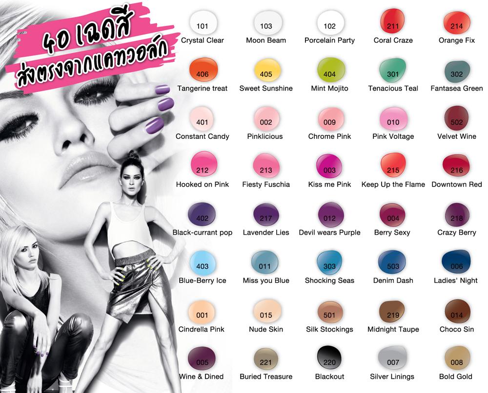 AW Press Color Show_Shade