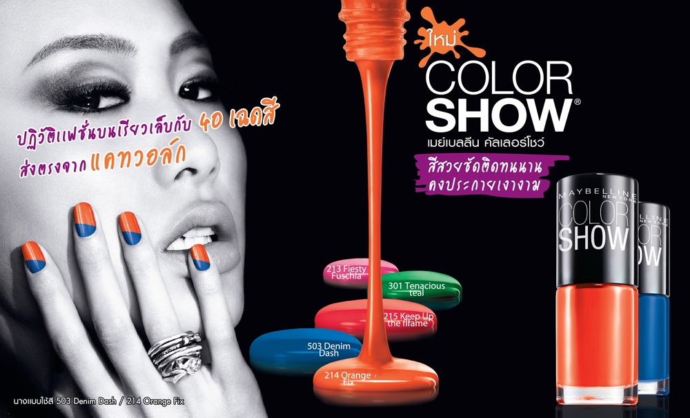 lo_Color Show Nail DP