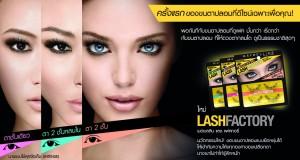 ครั้งแรกของขนตาปลอมที่ดีไซน์เฉพาะเพื่อคุณ! ใหม่! เมย์เบลลีน แลช แฟคทอรี่ ขนตาปลอม (Maybelline Lash Factory)