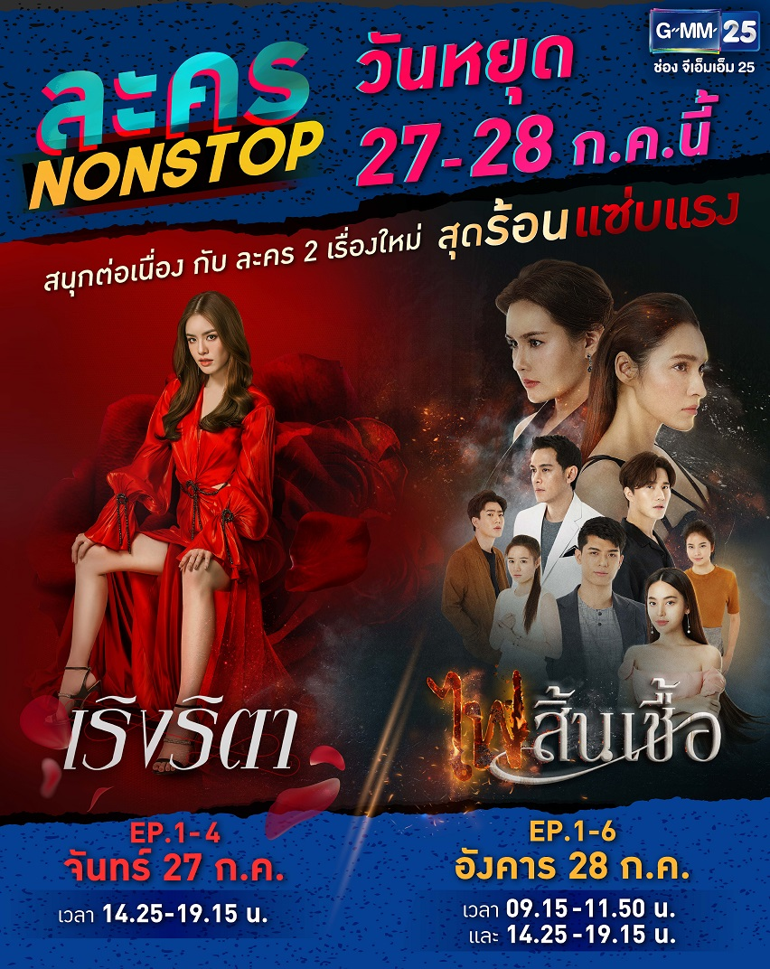 AW_Nonstop ละครคู่ 27-28 Jul_online