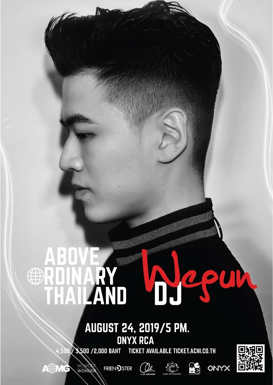 AW_poster_DJ Wegun